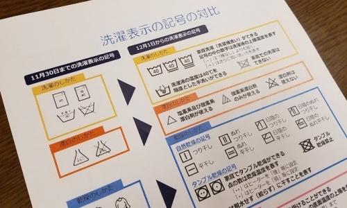 洗濯表示、新しい記号と古い記号の対比